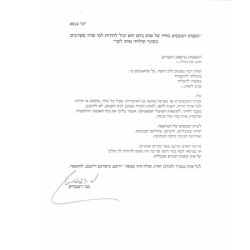 מכתב תודה - יישור שיניים בתל אביב ובמרכז