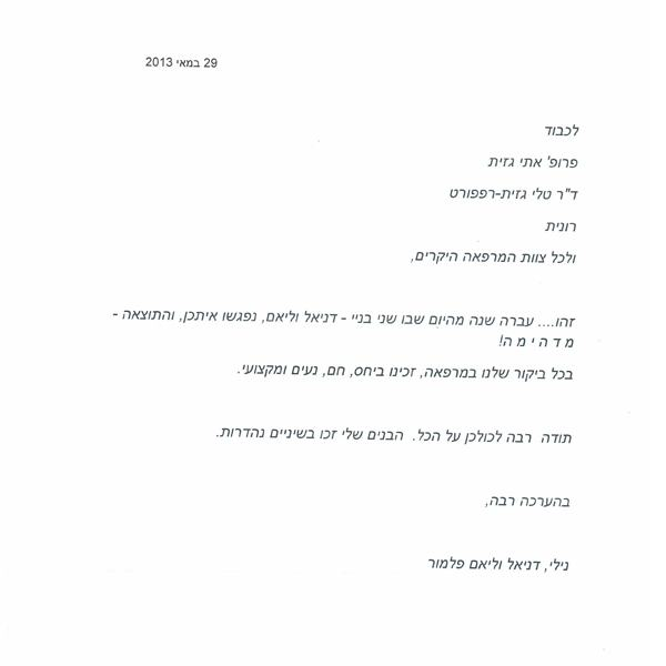 המלצה על יישור שיניים בתל אביב