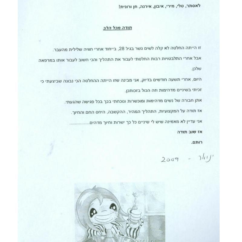 המלצה על אורתודונט בתל אביב