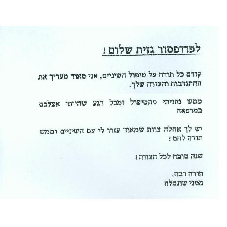 אורתודונטיה ברמת החייל תל אביב
