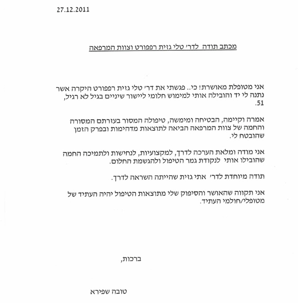 אורתודונטית מומלצת בתל אביב